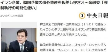 newsイラン企業、韓国企業の海外資産を仮差し押さえ…金融委「強制執行の可能性低い」