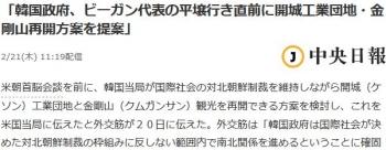 news「韓国政府、ビーガン代表の平壌行き直前に開城工業団地・金剛山再開方案を提案」