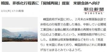 news韓国、非核化行程表に「開城再開」提案 米朝会談へ向け
