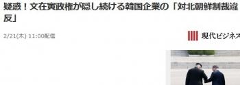news疑惑!文在寅政権が隠し続ける韓国企業の「対北朝鮮制裁違反」