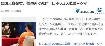 news韓国人容疑者、警察署で死亡=日本人3人監禁-タイ