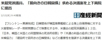 news米超党派議員、「前向きの日韓関係」求める決議案を上下両院に提出