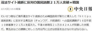 news違法サイト遮断に反対の国民請願21万人突破=韓国