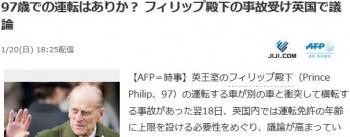 news97歳での運転はありか? フィリップ殿下の事故受け英国で議論