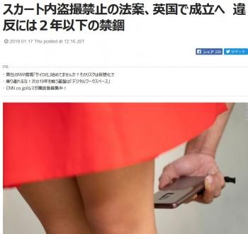 newsスカート内盗撮禁止の法案、英国で成立へ 違反には2年以下の禁錮