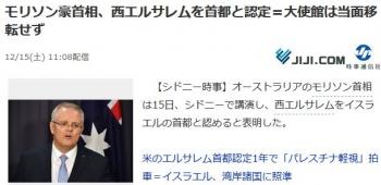 newsモリソン豪首相、西エルサレムを首都と認定=大使館は当面移転せず