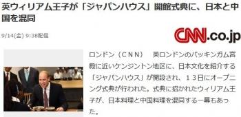 news英ウィリアム王子が「ジャパンハウス」開館式典に、日本と中国を混同
