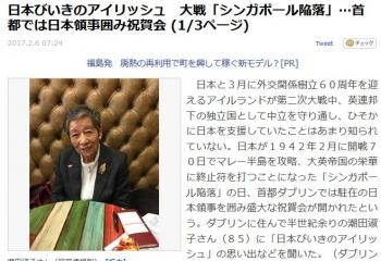 news日本びいきのアイリッシュ 大戦「シンガポール陥落」…首都では日本領事囲み祝賀会
