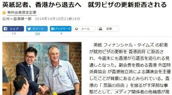 news英紙記者、香港から退去へ 就労ビザの更新拒否される