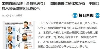 news米朝首脳会談「合意見送り」 韓国政権に動揺広がる 中国は対米関係影響を見極めへ