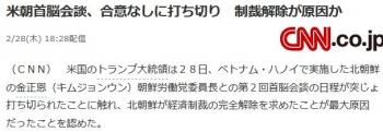 news米朝首脳会談、合意なしに打ち切り 制裁解除が原因か