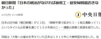 news朝日新聞「日本の統治がなければ徴用工・慰安婦問題おきなかった」