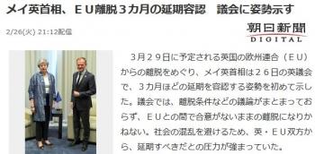 newsメイ英首相、EU離脱3カ月の延期容認 議会に姿勢示す