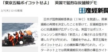news「東京五輪ボイコットせよ」 英国で猛烈な反捕鯨デモ