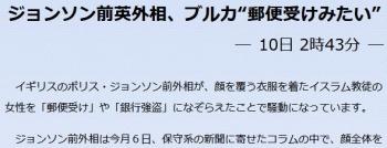 """newsジョンソン前英外相、ブルカ""""郵便受けみたい"""""""