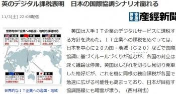 news英のデジタル課税表明 日本の国際協調シナリオ崩れる