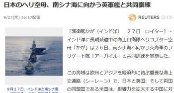 news日本のヘリ空母、南シナ海に向かう英軍艦と共同訓練