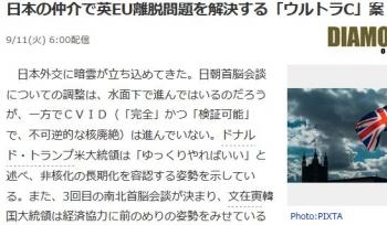 news日本の仲介で英EU離脱問題を解決する「ウルトラC」案