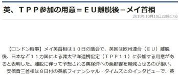 news英、TPP参加の用意=EU離脱後-メイ首相