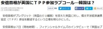 news安倍首相が英国にTPP参加ラブコール…韓国は?