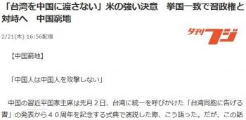news「台湾を中国に渡さない」米の強い決意 挙国一致で習政権と対峙へ 中国窮地