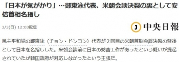 news「日本が気がかり」…鄭東泳代表、米朝会談決裂の裏として安倍首相名指し