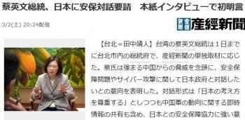 news蔡英文総統、日本に安保対話要請 本紙インタビューで初明言