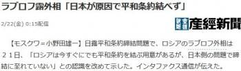 newsラブロフ露外相「日本が原因で平和条約結べず」