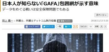 news日本人が知らない「GAFA」包囲網が示す意味