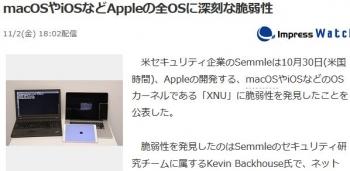 newsmacOSやiOSなどAppleの全OSに深刻な脆弱性