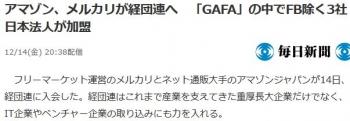 newsアマゾン、メルカリが経団連へ 「GAFA」の中でFB除く3社日本法人が加盟