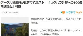 newsグーグル従業員が世界で抗議スト 「セクハラ幹部への100億円退職金」報道