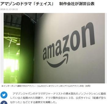 newsアマゾンのドラマ「チェイス」 制作会社が謝罪公表
