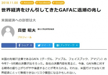 news世界経済をけん引してきたGAFAに退潮の兆し
