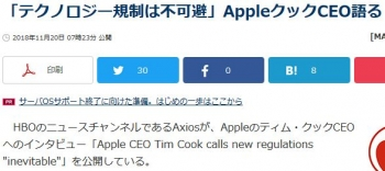 news「テクノロジー規制は不可避」AppleクックCEO語る