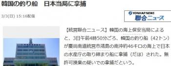news韓国の釣り船 日本当局に拿捕