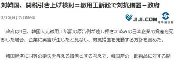 news対韓国、関税引き上げ検討=徴用工訴訟で対抗措置-政府