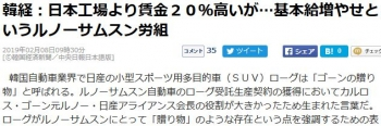 news韓経:日本工場より賃金20%高いが…基本給増やせというルノーサムスン労組