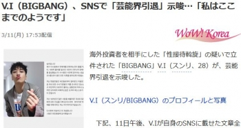 newsV.I(BIGBANG)、SNSで「芸能界引退」示唆…「私はここまでのようです」