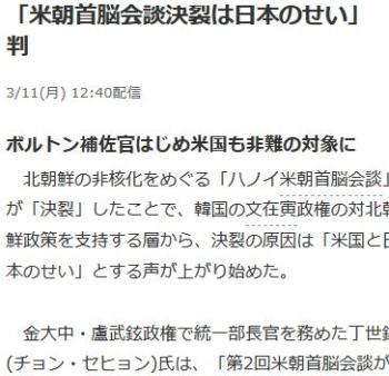news「米朝首脳会談決裂は日本のせい」 韓国で広がる安倍首相批判