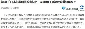 news韓国「日本は慎重な対応を」=徴用工訴訟の対抗措置で