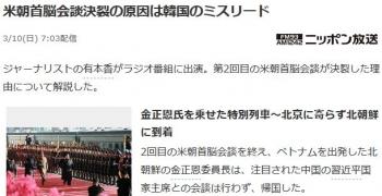 news米朝首脳会談決裂の原因は韓国のミスリード