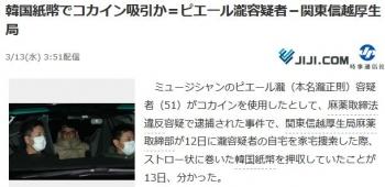news韓国紙幣でコカイン吸引か=ピエール瀧容疑者-関東信越厚生局