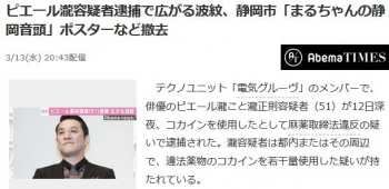 newsピエール瀧容疑者逮捕で広がる波紋、静岡市「まるちゃんの静岡音頭」ポスターなど撤去