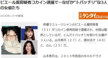 "newsピエール瀧容疑者コカイン逮捕で…なぜか""トバッチリ""な3人の女優たち"