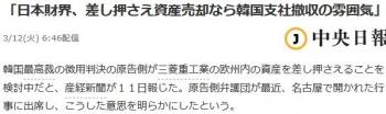 news「日本財界、差し押さえ資産売却なら韓国支社撤収の雰囲気」