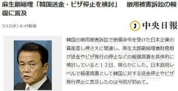 news麻生副総理「韓国送金・ビザ停止を検討」 徴用被害訴訟の報復に言及