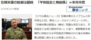 news在韓米軍の駐留は継続 「平和協定と無関係」=米司令官