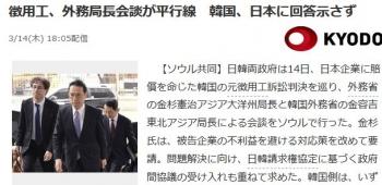 news徴用工、外務局長会談が平行線 韓国、日本に回答示さず