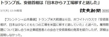 newsトランプ氏、安倍首相は「日本から7工場移すと話した」